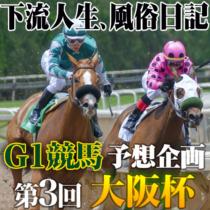 『下流人生の! G1競馬予想企画2019!』第3回 大阪杯