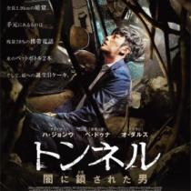 今の韓国社会を現わす一本の映画と出会う