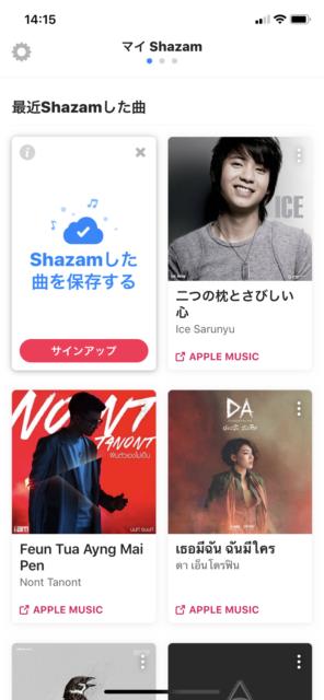 「Shazam」を使用して行くとスキャンした曲のリストが「my shazam」として生成される