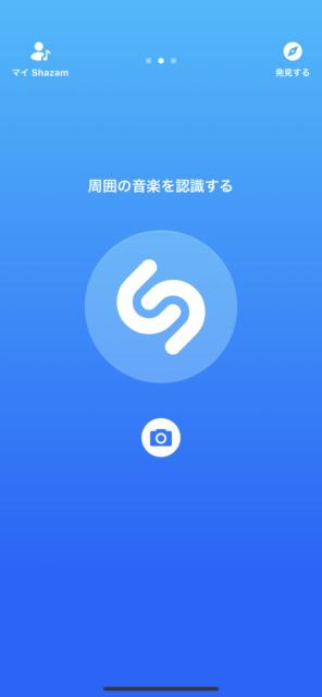 「Shazam」のスキャン画面。未使用の方は、ぜひ一度試してみて欲しい!